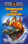 Алексей Зубко - Специальный агент высших сил