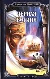 Купить книгу Константин Вронский - Черная богиня