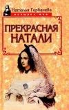 Купить книгу Горбачева Н. - Прекрасная Натали