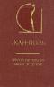 Купить книгу Жан-Поль - Приготовительная школа эстетики