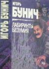 Купить книгу Бунич И. Л. - Лабиринты безумия.
