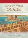 Купить книгу Кэмпбелл Дункан Б. - Искусство осады. Знаменитые штурмы и осады античности
