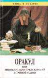 Купить книгу [автор не указан] - Оракул или Энциклопедия предсказаний и тайной магии