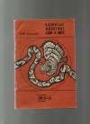 Купить книгу Талызин Ф. Ф. - Ядовитые животные суши и моря.