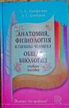 Купить книгу Панфилова, Л.А. - Анатомия физиология и гигиена человека. Общая биология