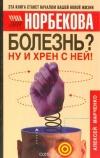 Купить книгу Алексей Марченко - Уроки Норбекова. Болезнь? Ну и хрен с ней! Оздоровительный курс
