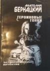Купить книгу Бернацкий Анатолий - Героиновые гонки
