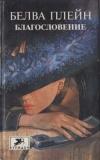 Купить книгу Белва Плейн - Благословение. Кентерберийская сказочка