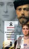 Купить книгу  - Дневники Николая II и императрицы Александры Федоровны (в 2-х томах)