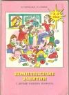 Купить книгу Борисенко М. Г., Лукина Н. А - Комплексные занятия с детьми раннего возраста (2-3 года)