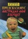 Купить книгу Кивинов Андрей - Предсказамус настрадал нам будущее