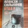 Купить книгу Алексей Сальников - Отдел