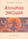 Купить книгу Гоулман Т. Б. - Алхимия эмоций