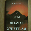 Купить книгу Богданович В. - О чем молчат Учителя
