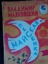 Купить книгу Маяковский В. - Майская песенка.
