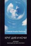 Купить книгу Намкай Норбу Ринпоче - Круг дня и ночи, который проходят на пути Ати-Йоги