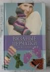Купить книгу  - Вязаные перчатки. Спицы и крючок