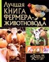 Купить книгу Рублев С. - Лучшая книга фермера-животновода