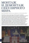 Млашенко, Алексей - Монтаж и демонтаж секулярного мира