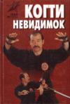 Купить книгу А. М. Горбылев - Когти невидимок: подлинное оружие и снаряжение ниндзя