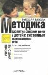 Купить книгу Воробьева В. К. - Методика развития связной речи у детей с системным недоразвитием речи