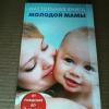 Купить книгу Куликова В. Н. - Настольная книга молодой мамы