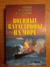 Купить книгу Сост. Непомнящий Н. Н. - Военные катастрофы на море