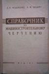 Купить книгу Федоренко, В.А. - Справочник по машиностроительному черчению