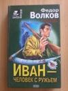 Купить книгу Волков Ф. М. - Иван - человек с ружьем