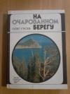 Купить книгу Гусев О. К. - На очарованном берегу