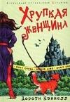 Купить книгу Дороти Кэннелл - Хрупкая женщина