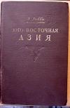 Купить книгу Добби Э. - Юго–Восточная Азия
