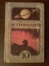 Купить книгу Воронцов - Вельяминов Б. А. - Астрономия. 10 класс