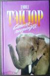 Купить книгу Тэйлор Дэвид - Слониха - пациентка (Зеленая серия)