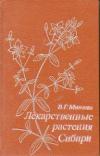 Купить книгу Минаева, В. Г. - Лекарственные растения Сибири