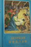 Мансурова и д-р Б. Арапович. - Детская библия: Библейские рассказы в картинках.