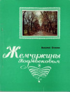 купить книгу Осокин, В.Н. - Жемчужины Подмосковья