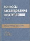 Купить книгу Кожевников И. Н. - Вопросы расследования преступлений