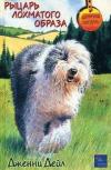 Купить книгу Дженни Дейл - Рыцарь Лохматого Образа