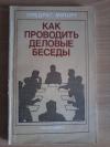 Купить книгу Мицич Предраг - Как проводить деловые беседы