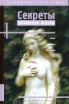 Купить книгу М. М. Бейлькин - Секреты интимной жизни
