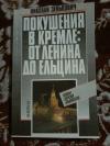 Купить книгу Зенькович Н. - Покушения в Кремле: от Ленина до Ельцина. Тайны. Версии. Подоплека