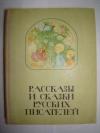 Купить книгу [автор не указан] - Рассказы и сказки русских писателей