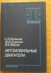 Купить книгу Богданов, С.Н. - Автомобильные двигатели: Учебник для автотранспортных техникумов