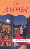Купить книгу Шарон Крич - Две луны