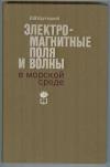 Купить книгу Крутецкий И. - Электромагнитные поля и волны в морской среде. Авторская подпись на форзаце.