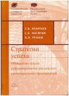 Купить книгу Леонтьев, С.В. - Стратегия успеха. Обобщение опыта реформирования российских промышленных предприятий