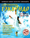 Купить книгу Сун Ман Ли, Гэтэйн Рике - Современное Тэквондо