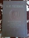 Купить книгу Ленин В. И. - Очередные задачи Советской власти