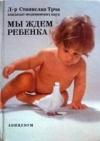 купить книгу Трча Станислав - Мы ждем ребенка